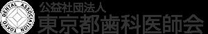 公益社団法人東京都歯科医師会