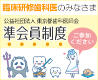 東京都歯科医師会準会員制度