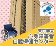 東京都立心身障害者口腔保険センター