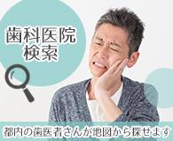 歯科医院検索