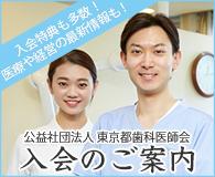 東京都歯科医師会入会のご案内