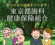 東京都歯科健康保険組合