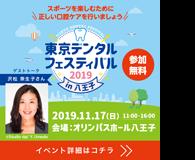 東京デンタルフェスティバル2019in八王子