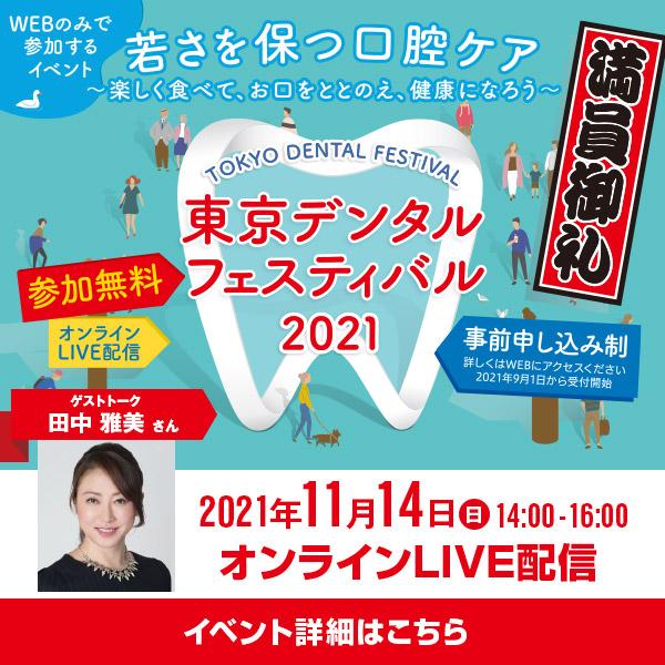 東京デンタルフェスティバル2021 オンライン